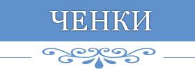 санаторий Ченки, Белоруссия